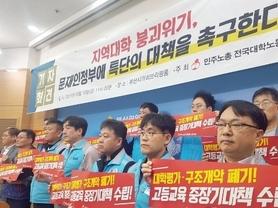 """대입 정원 5년 후 12만명 감소…""""비수도권 대학 직격탄"""""""