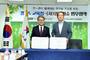 경기도교육청, (사)생명의숲과 '학교숲' 조성 업무협약 체결