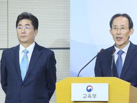 """2020학년도 수능 출제 방향 발표…""""고등학교 교육과정 충실히 반영"""""""