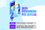 2020년 경기교육주민참여협의회 위원 공개모집