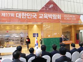 '제17회 대한민국 교육박람회(EDUCATION KOREA 2020)' 개최