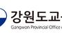 강원교육청, '생활꾸러미'로 건강한 겨울방학 지원