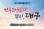 대구동부도서관, '대구·경북 톺아보기' 도서 전시