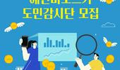 전남교육청, 예산바로쓰기 도민감시단 공개모집