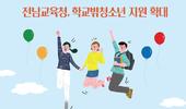 전남교육청, 2021 학교밖청소년 지원 확대