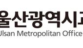 울산교육청, 초중고특수학교 학부모컨설팅단 모집