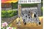 광주교사들, 역사추리게임 제작… 온라인으로 즐긴다
