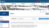 국립중앙도서관, 인문·예술분야 학술 DB 서비스 확대