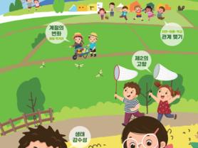 서울-전남교육청, 농촌유학프로그램 개시 선포