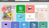 인천통합전자도서관, 44,000여 강좌 무료 제공