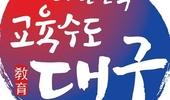 2021 대구 중학교 신입생 무상교복 시행