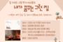 인천북구도서관, '집 꾸미기' 온라인 강의