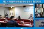 아동권리보장원, '아동위원회' 위원 위촉