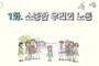 초등학생 대상 노동인권 만화 유튜브 배포