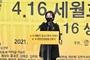 유은혜 장관, 세훨호 참사 7주기 기억식 참석