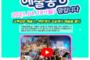 서울 학생 온라인 예술 무대 '예술몽땅' 개설