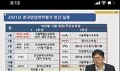 대전교육청, 온라인으로 고3 대입 지원 나서