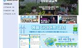 경남교육청, 도민과 함께하는 '기후환경교육' 사이트 개설