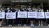 충주상고 학생회 '일본 원전 오염수 방출 반대' 시위