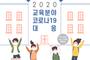 교육부, 2020 교육분야 코로나 대응백서 발간