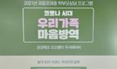 인천남부교육지원청, 학부모 마음챙김 프로젝트 운영