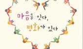 경기교육청, 전국 최초 '관계 회복 프로그램' 워크북 발간