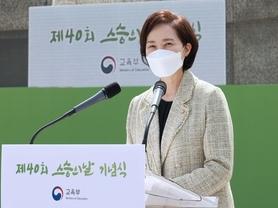 교육부, 제40회 스승의 날 기념식 개최