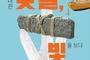 국립해양문화재연구소, 태안에서 건진 한국 닻돌 전시