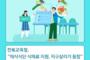 전북교육청, 채식식단 지원… 지구살리기 동참