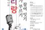 새롭게 태어난 '2021 아리랑' 19일 최초 공개