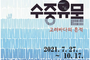 국립해양문화재연구소, '수중유물, 고려바다의 흔적'展