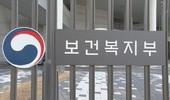 복지부, 수도권 아동복지시설 방역 관리 강화