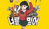 '전북 꿈사다리 TV' 대입 수시 정보 제공