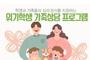 경기교육청, 12월까지 위기학생 가족상담 프로그램 운영