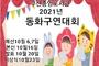 부산중앙도서관, 9월 30일까지 '동화구연대회' 참가자 모집