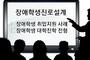 부산교육청, '2021 장애학생 진로설계 아카데미' 개최