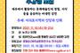 서귀포도서관, '제주 사람 이야기' 온라인 수강생 모집