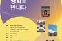 대구교육박물관, '해설이 있는 박물관 영화 산책' 운영