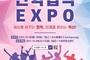 교육부, '2021 산학협력 엑스포' 온오프라인 개최