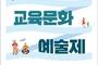 울산교육청, '제24회 울산교육문화예술제' 개최
