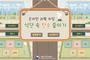 국립과천과학관, 온라인 '탄소 줄이기' 놀이 출시