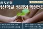 경기도교육청, 20일 혁신학교 성과와 학생성장 공유