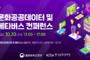 확장 가상 세계에서 전 세계인이 즐길 수 있는 한국문화 콘텐츠 발굴