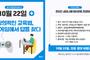 경기도, '보드게임을 활용한 자녀 교육법'