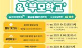 인천시, '전문가에게 배우는 좋은 부모 되는 법' 방송