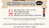 30일, 최태성 선생님과 함께 '메타버스' 역사 특강