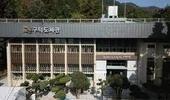 부산구덕도서관, 다문화 가족 초청 '가을에는 국악' 공연